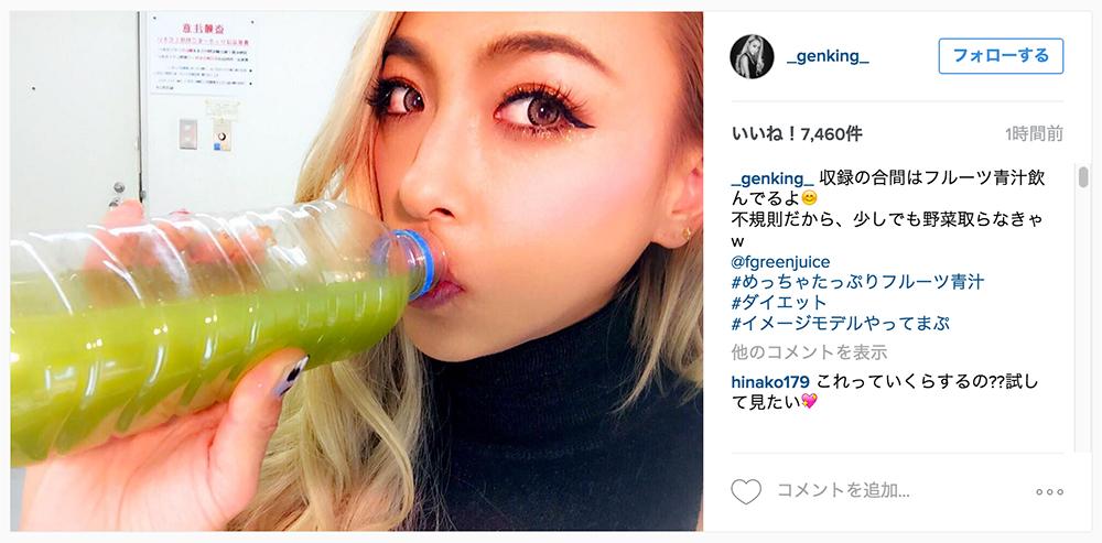 ゲンキング_めっちゃたっぷりフルーツ青汁