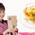 美甘麗茶 まいぷぅ 宮城舞 ダイエットティー