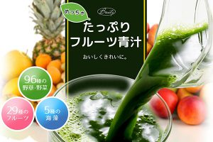 青汁,フルーツ青汁,おすすめ,青汁ランキング,めっちゃたっぷりフルーツ青汁