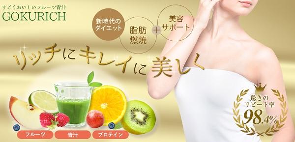 ゴクリッチ,フルーツ青汁,成分,効果,ダイエット