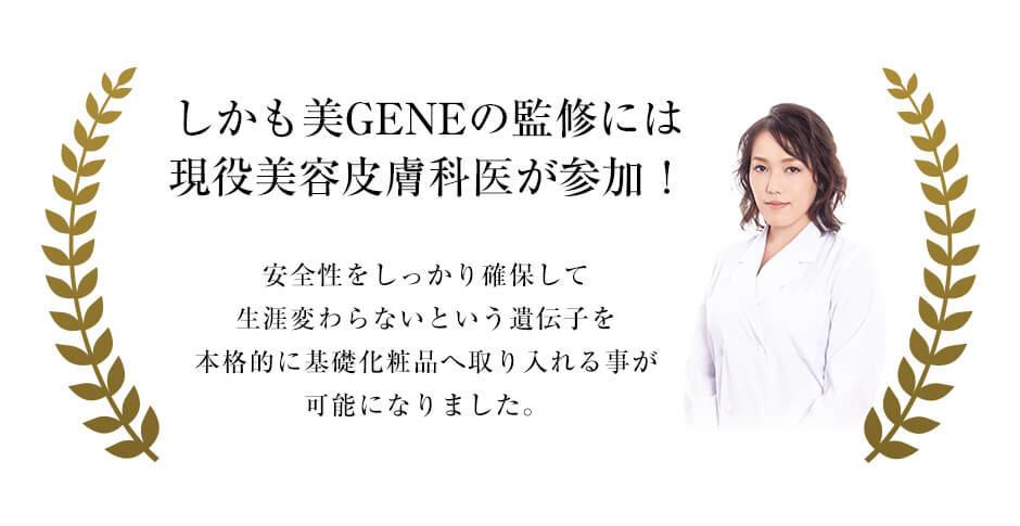 美GENE監修(美GENEの効果研究者)
