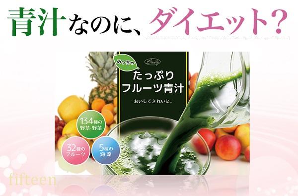 めっちゃたっぷりフルーツ青汁,飲み方,味,アレンジ,豆乳,人気