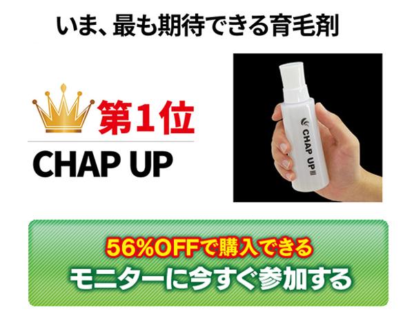 チャップアップ_公式モニター