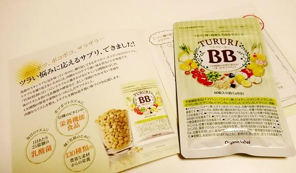 TURURI BB(ツルリBB) 口コミ 効果 にきび 肌荒れ