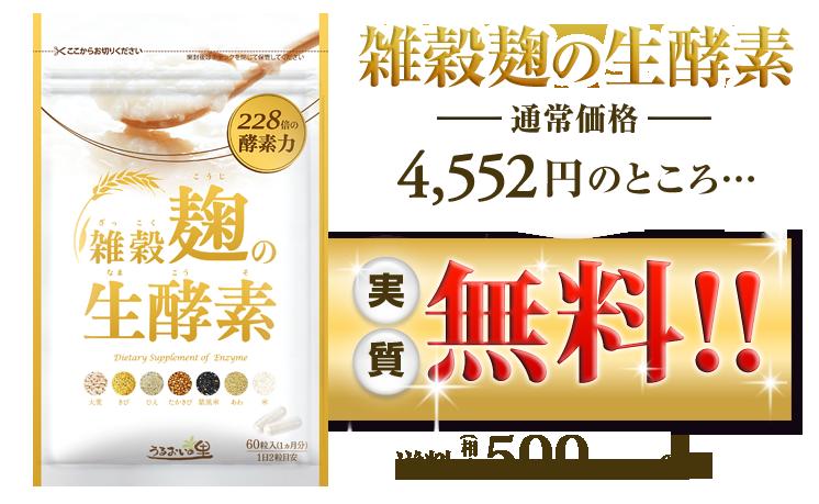 雑穀麹の生酵素 酵素ダイエット効果 口コミ
