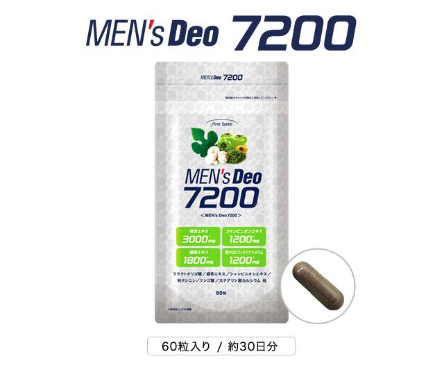 メンズデオ,mensdeo7200,効果,口コミ,サプリメント,汗臭,ミドル脂臭