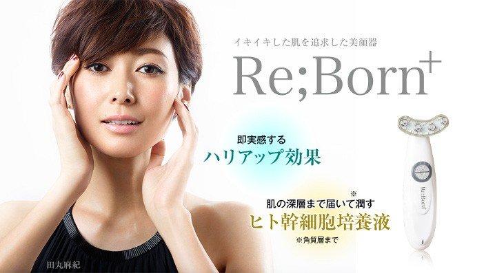 リボーンプラス ReBorn+ 口コミ 効果 田丸麻紀