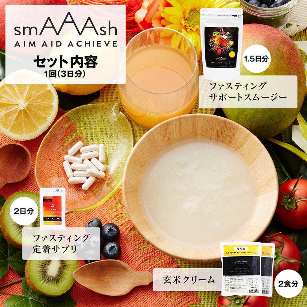 smAAAsh (スマッシュ) ファスティングダイエットプログラム