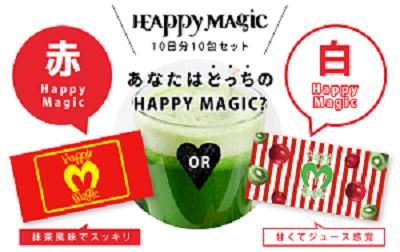 鈴木奈々 青汁 ハッピーマジック