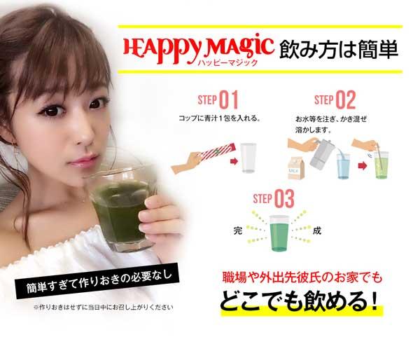 ハッピーマジック 鈴木奈々 青汁