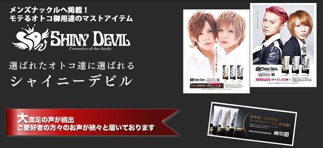 SHINY DEVIL(シャイニーデビル)