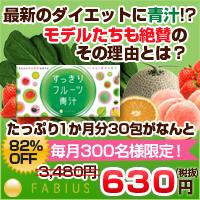 ぺこ,すっきりフルーツ青汁,公式サイト