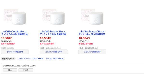 エクラシャルム 通販 Amazon 最安値