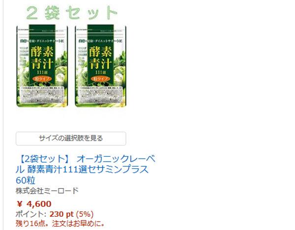 酵素青汁111選セサミンプラス CM 通販 最安値