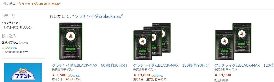 クラチャイダムBLACK MAX,マカ,精力剤,サプリ,最安値