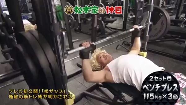 松本人志の筋トレメニュー ベンチプレス(大胸筋)