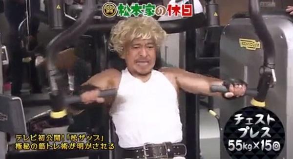 松本人志の筋トレメニュー チェストプレス(大胸筋)
