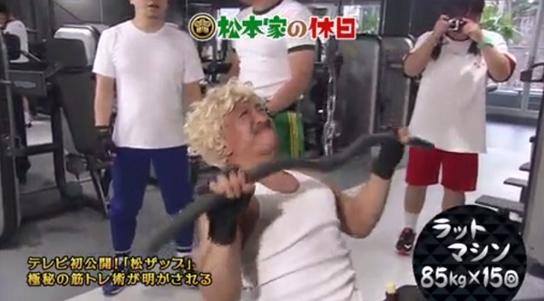 松本人志の筋トレメニュー ラットプルダウン(広背筋)