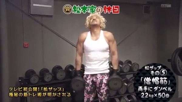 松本人志の筋トレ動画 松ザップ