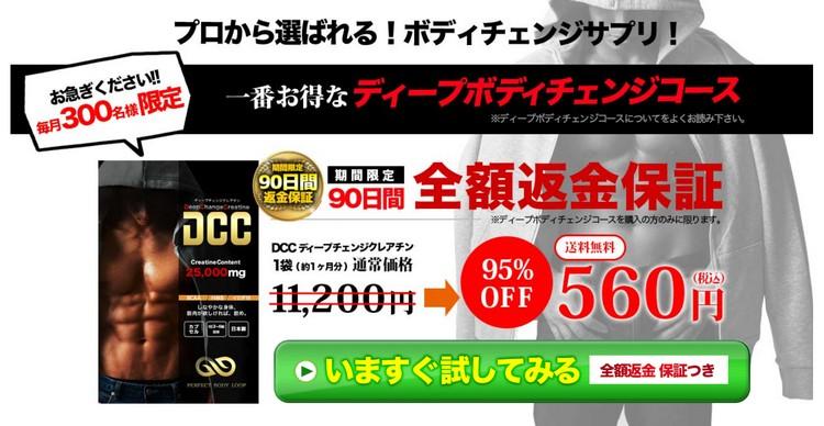 DCCディープチェンジクレアチン,通販,楽天,amazon,お得,比較,サプリ
