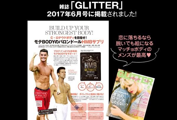人気雑誌「GLITTER」2017年6月号にも掲載