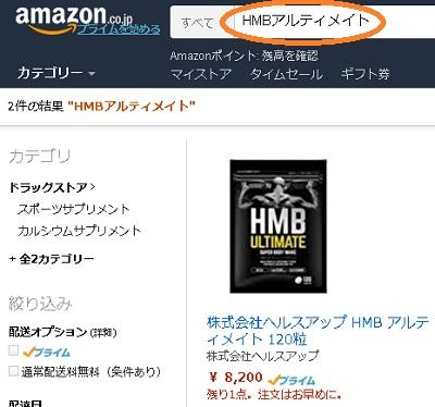 HMBアルティメイト amazon(アマゾン)