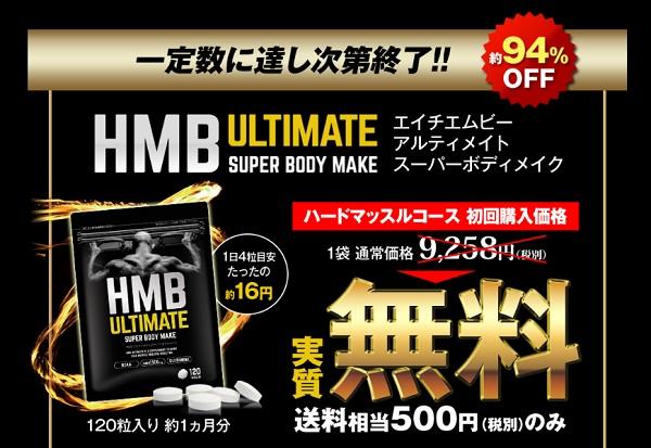 HMBアルティメイトは公式サイトがお得!