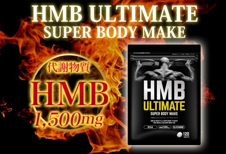 HMBアルティメイトの効果は嘘!?口コミで評判のレイザーラモンHG愛用HMBサプリの成分から副作用まで徹底検証!