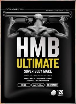 筋肉サプリおすすめランキング 第8位『HMBアルティメイト』