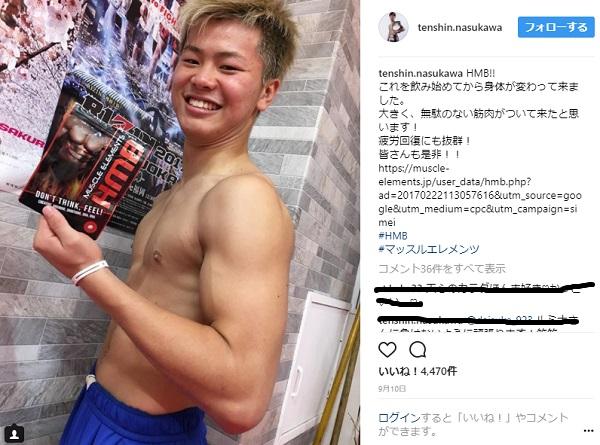 那須川天心もマッスルエレメンツHMBサプリを愛用!