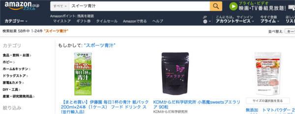 スイーツ青汁 アマゾン 楽天 最安値