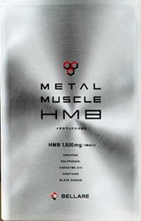 筋肉サプリおすすめランキング 第2位『メタルマッスルHMB』
