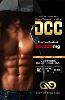 筋肉サプリおすすめランキング 第6位『DCC(ディープチェンジクレアチン)』