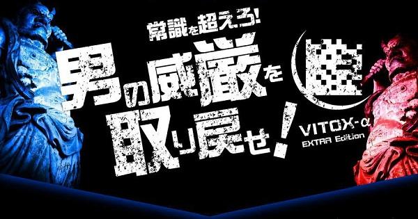 VITOX α EXTRA Edition