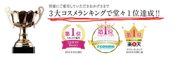 肌ナチュール_ranking