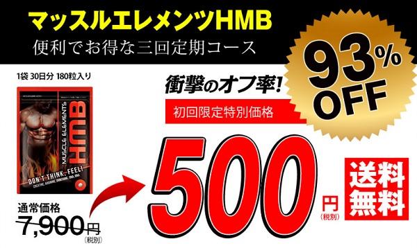 マッスルエレメンツHMB,500円