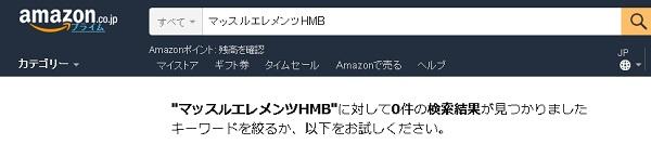 マッスルエレメンツHMB,通販,amazon