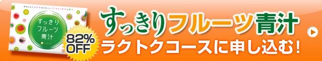 すっきりフルーツ青汁公式サイト