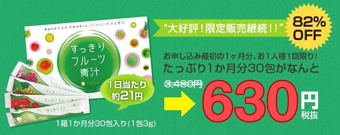 すっきりフルーツ青汁の通販最安値比較(amazon、楽天、公式サイト)