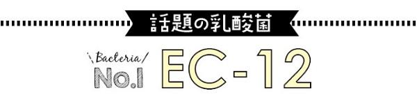 EC-12,乳酸菌