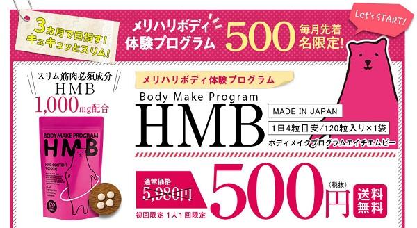 ボディメイクプログラムHMBサプリは今なら500円♪