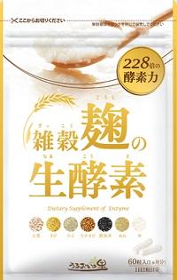 酵素サプリ,雑穀麹の生酵素,比較