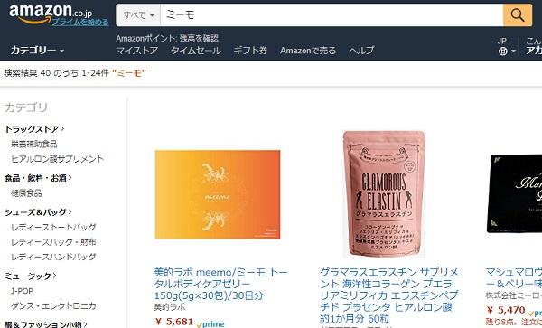 Amazonで「ミーモ」を検索