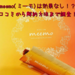 meemo(ミーモ)