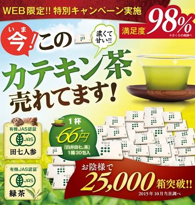白井田七,お茶,花粉症,鼻づまり,対策,効果