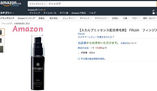 フィンジア Amazon(アマゾン)
