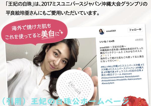 平良絵玲亜さん(ミスユニバース沖縄大会グランプリ)