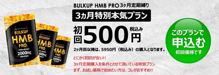 バルクアップHMBプロは公式サイトがお得!!