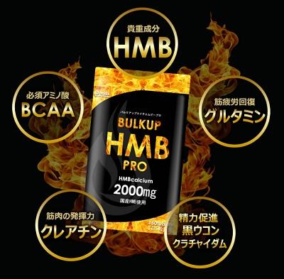 バルクアップHMBプロの主な筋肉栄養成分