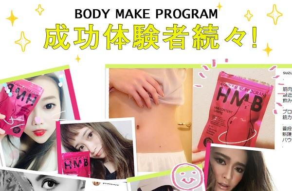 ボディメイクプログラムHMBとは?ダイエットにおすすめの女性専用HMBサプリって本当?